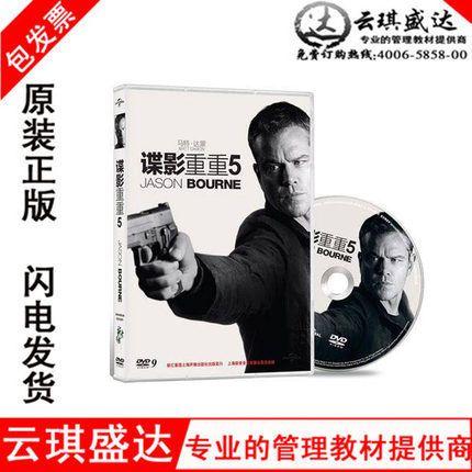 正版:谍影重重5 电影dvd9 马特·达蒙回归经典 国语