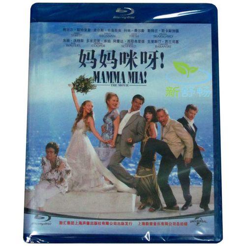 妈妈咪呀 bd50 正版蓝光高清电影光盘碟片