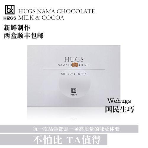 哈格斯hugs【国民生巧】牛奶精品生巧克力礼盒pro版180g纯可可脂