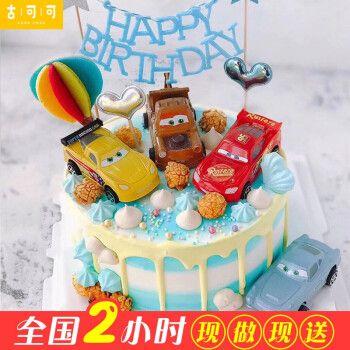 网红小汽车生日蛋糕儿童男孩同城配送当日送达水果夹心蛋糕全国预定