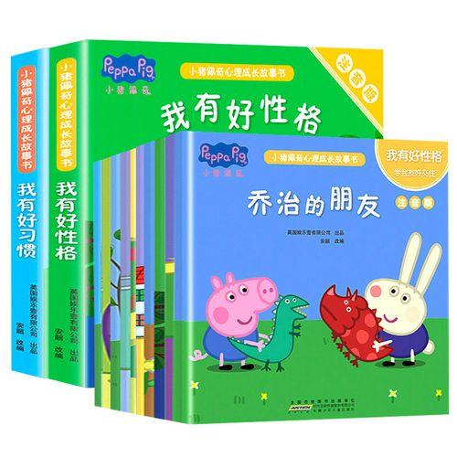 小猪佩奇绘本中文版全套10册注音故事书 宝宝睡前故事