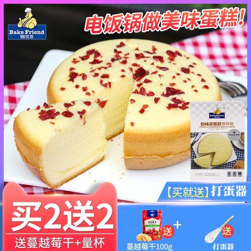 电饭锅做蛋糕原料套餐预拌粉戚风蛋糕奶油生日蛋糕套装无需烤箱