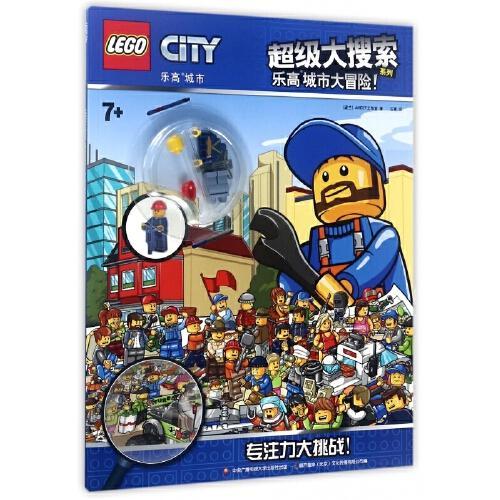 乐高城市大冒险(7 )