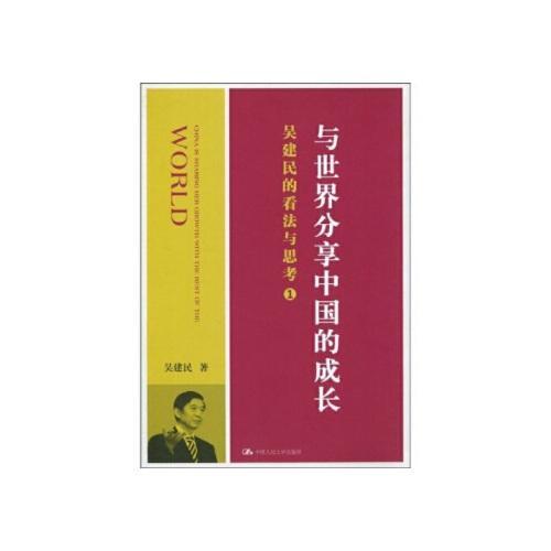 与世界分享中国的成长:吴建民的看法与思考1 吴建民 中国人民大学出版
