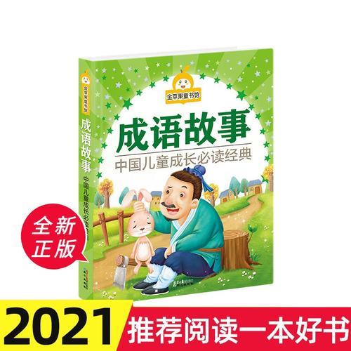 成语故事 金苹果童书馆 中国儿童成长b读经典 6-12周岁小学生课外阅读