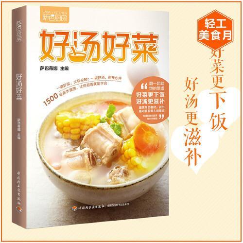 好汤好菜 萨巴蒂娜美食工坊家常菜系列 新手学煲汤书 烹饪美食书 美味