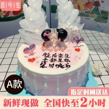 节网红亲嘴娃节日蛋糕女友情侣全国订做创意定制生日蛋糕同城配送
