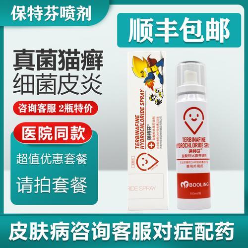 天津保灵保特芬喷剂盐酸复方特比萘芬宠物狗猫癣真菌