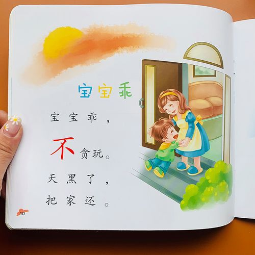 教材书1-2-3岁幼儿童儿歌顺口溜绘本宝宝早教书一二三岁语言启蒙幼儿