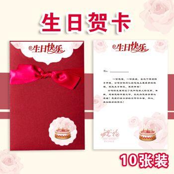 生日贺卡片员工定制订快乐商务公司创意简约可手写字祝福语 no.