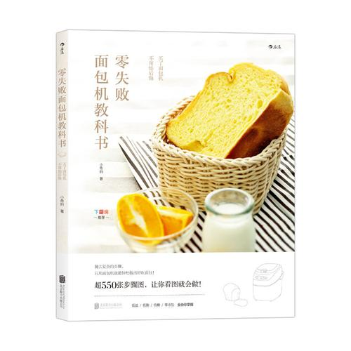 书面包制作教科书做烤面包书烘焙书籍教程大全烘焙书食谱新手大全入门