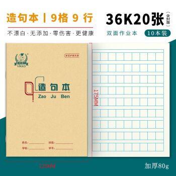36k20p造句本10本-70g