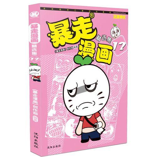 暴走漫画精选集12