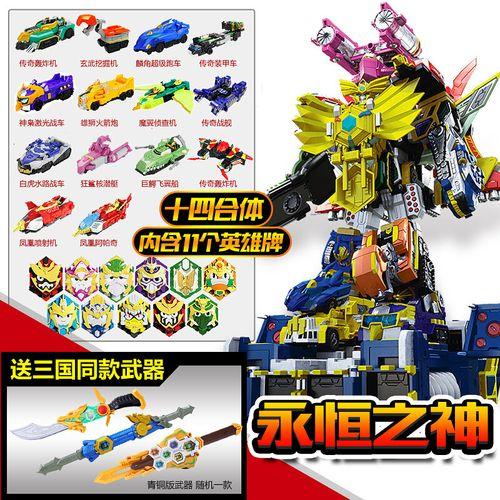 宏科华  梦想三国玩具机器人机甲永恒之神精诚的心英雄牌七合体传奇王