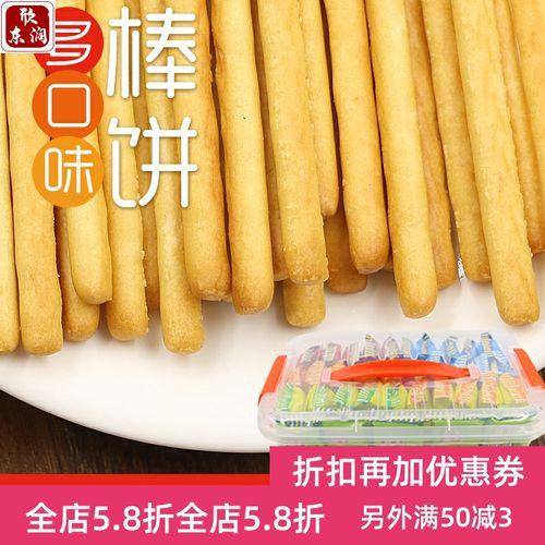 红了脆美香棒棒饼干桶装散装整箱多口味混合装蔬菜手指饼干拇指