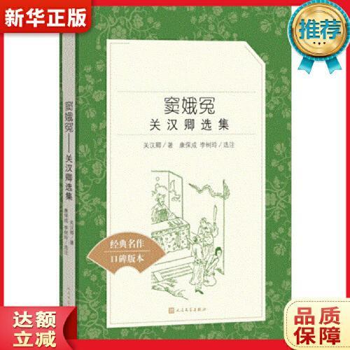 窦娥冤,人民文学出版社,9787020142576【品质无忧】