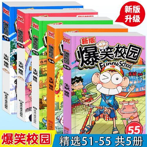 正版 新版爆笑校园全套51-52-53-54-55册 爆笑校园漫画全集共5本小