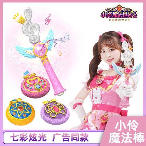 小伶玩具魔法世界2水晶魔法棒若拉公主小玲魔法之心