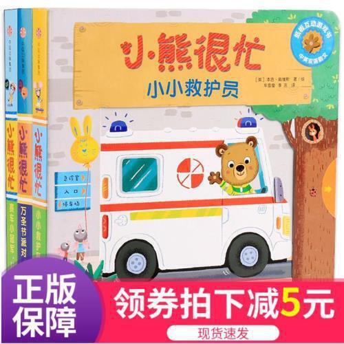 全套3册小熊很忙系列万圣节派对+小小救护员+赛车小冠军3-6-9岁幼