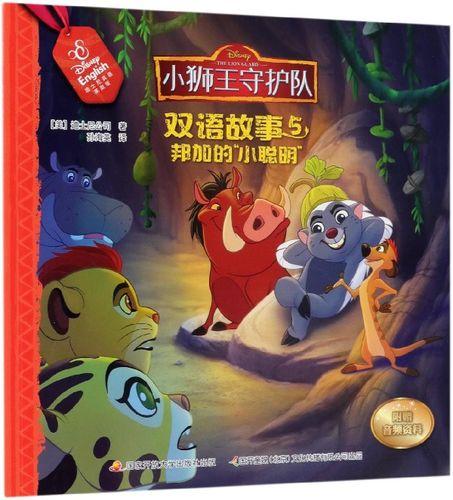 邦加的小聪明/小狮王守护队双语故事