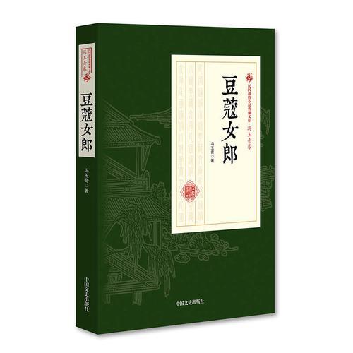 豆蔻女郎(民国通俗小说典藏文库·冯玉奇卷)