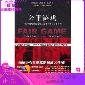 正版图书 公平游戏 威尔逊,王秀英 译 法律出版社