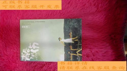 【二手9成新】青春那么伤 /颜珂 花山文艺出版社
