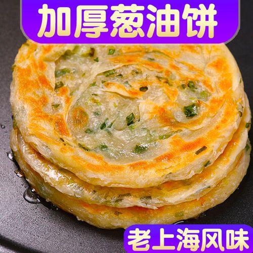 葱油饼老上海正宗葱花饼半成品速食早餐千层饼香煎手
