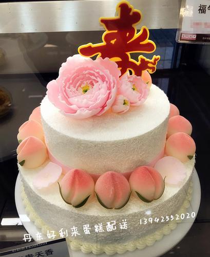 【好利来】丹东本地订好利来双层生日祝寿寿桃蛋糕速递/东港蛋糕