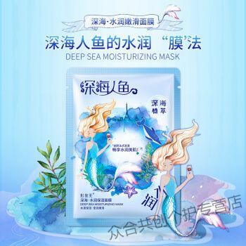 形象美【30片】深海人鱼面膜套装学生补水保湿提亮肤色护肤品女 (蓝)