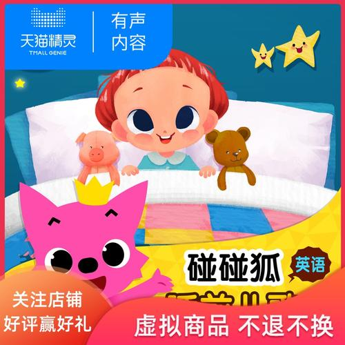 碰碰狐英语睡前儿歌 非实体书 儿童早教启蒙故事 天猫