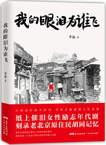 【正版包邮】我的眼泪为谁飞  李迪  著  广东人民