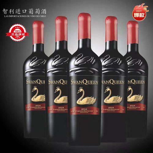 天鹅皇后干红葡萄酒 红酒 智利原瓶进口重型浮雕蜡封