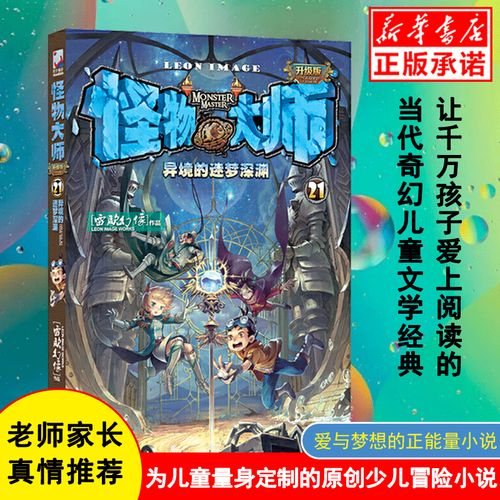 怪物大师(21异境的迷梦深渊)9-14岁儿童文学读物 男孩