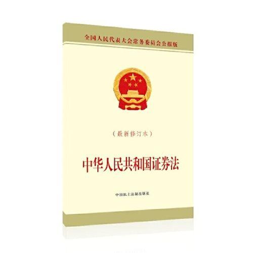 中华人民共和国证券法(最新修订本) 保护投资者合法