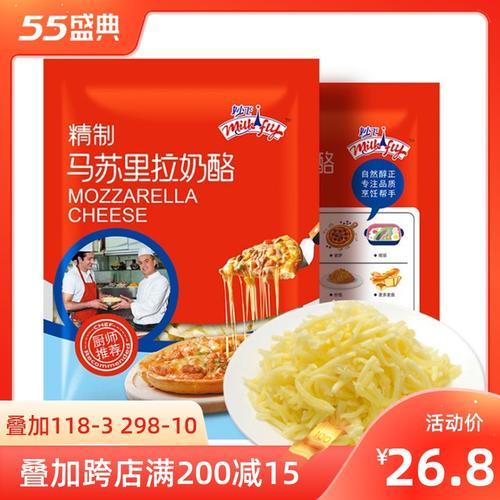 妙飞马苏里拉奶酪芝士碎拉丝家用奶油450克焗饭披萨