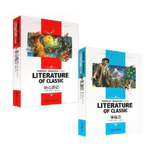 神秘岛 地心游记(2册) 名师精读版 三四五六年级学生新课标必读 世界