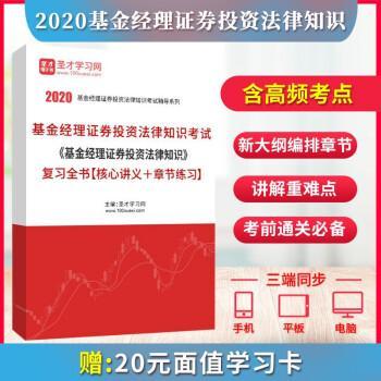 2020年基金经理证券投资法律知识考试基金经理证券投资法律知识复习