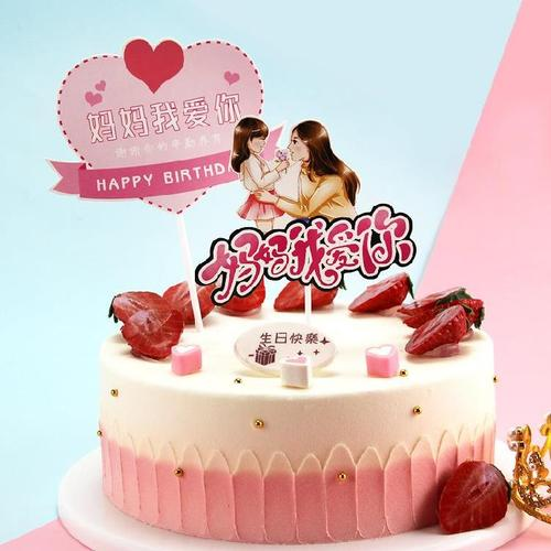 婆婆高档高级蛋糕女朋友实用客户生日快乐生日蛋糕