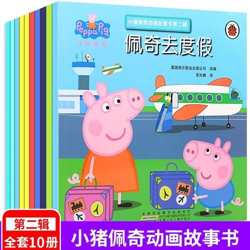 小猪佩奇第二辑 全套10册 儿童中英文绘本 2-3-4-5-6岁幼儿宝宝睡前