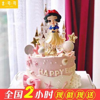 公主同城配送当日送达送女儿女生闺蜜卡通创意新鲜水果蛋糕全国订做 d