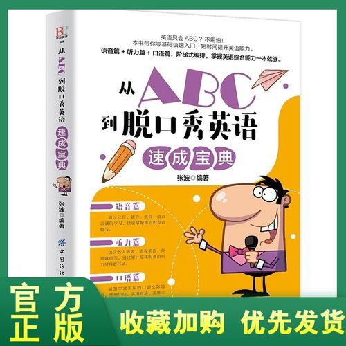 脱口秀英语速成宝典 张波 英语综合能力提升指南手册 零基础学英语