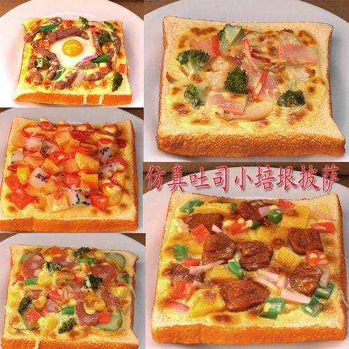 特价仿真食物模型披萨土司模型10款披萨模型西餐模型