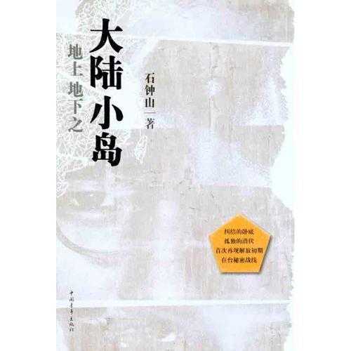地上地下之大陆小岛 石钟山 著 中国现当代文学 现代