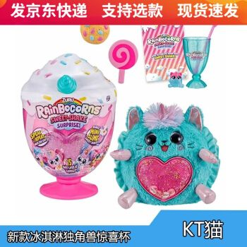 zuru rainbocorns彩虹独角兽魔法冰淇淋杯亮片惊喜蛋毛绒玩具盲盒玩偶