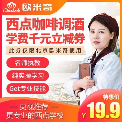 欧米奇西点咖啡调酒创业培训学费千元立减券【