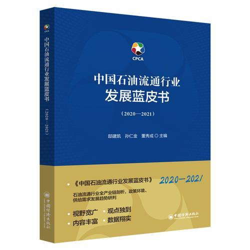 中国石油流通行业发展蓝皮书.