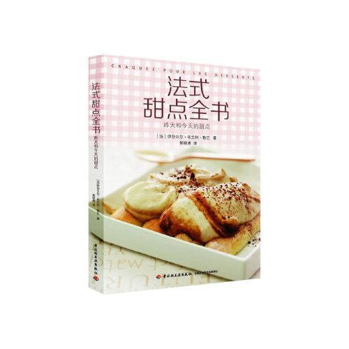 法式甜点全书【正版书籍,满额减,放心购买】