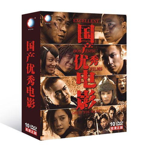 正版国产电影dvd光碟经典电影高淸合集光盘