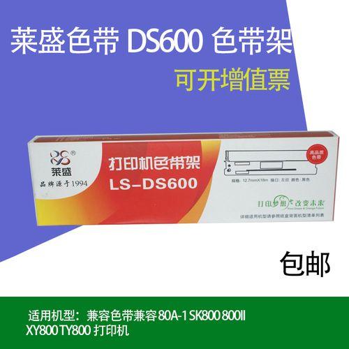 色带 适用爱信诺 80a-1 sk800 800ii xy800 ty800针式